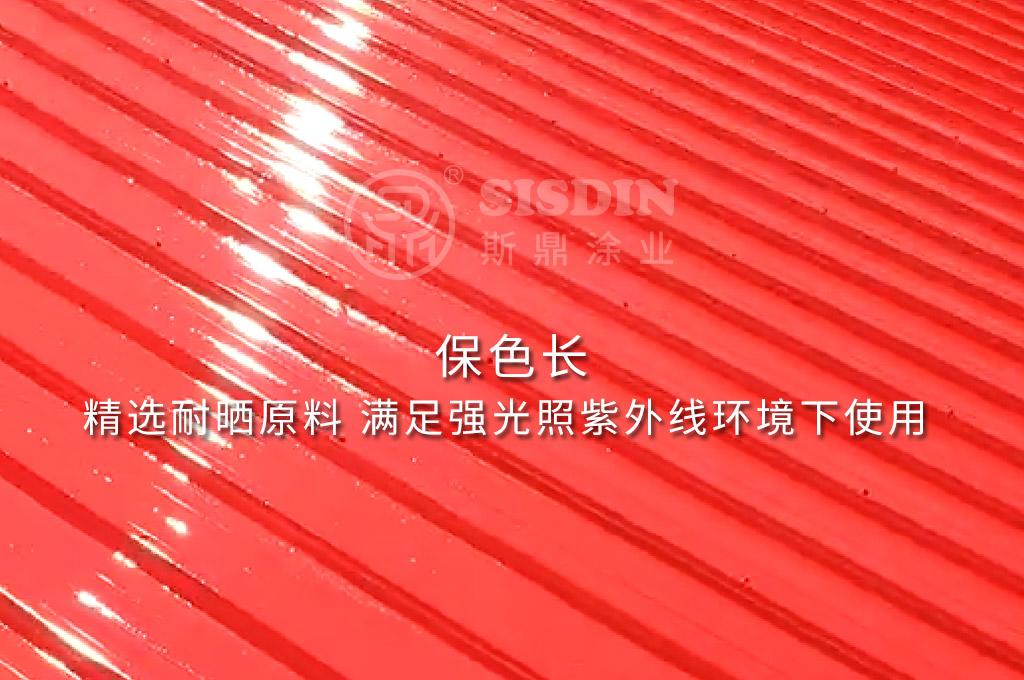 长期暴露在室外不容易褪色的斯鼎CW耐久型彩钢瓦翻新专用漆